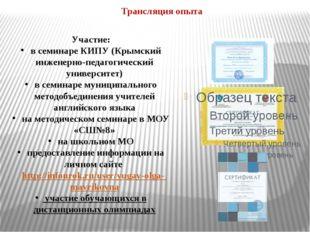 Трансляция опыта Участие: в семинаре КИПУ (Крымский инженерно-педагогический