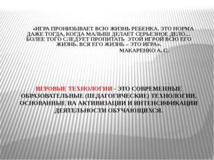 «ИГРА ПРОНИЗЫВАЕТ ВСЮ ЖИЗНЬ РЕБЕНКА. ЭТО НОРМА ДАЖЕ ТОГДА, КОГДА МАЛЫШ ДЕЛА