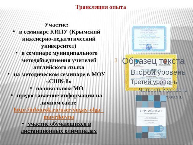 Трансляция опыта Участие: в семинаре КИПУ (Крымский инженерно-педагогический...