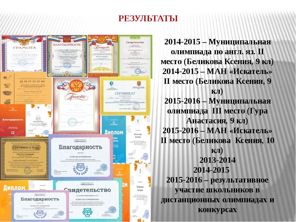 РЕЗУЛЬТАТЫ 2014-2015 – Муниципальная олимпиада по англ. яз. II место (Беликов...