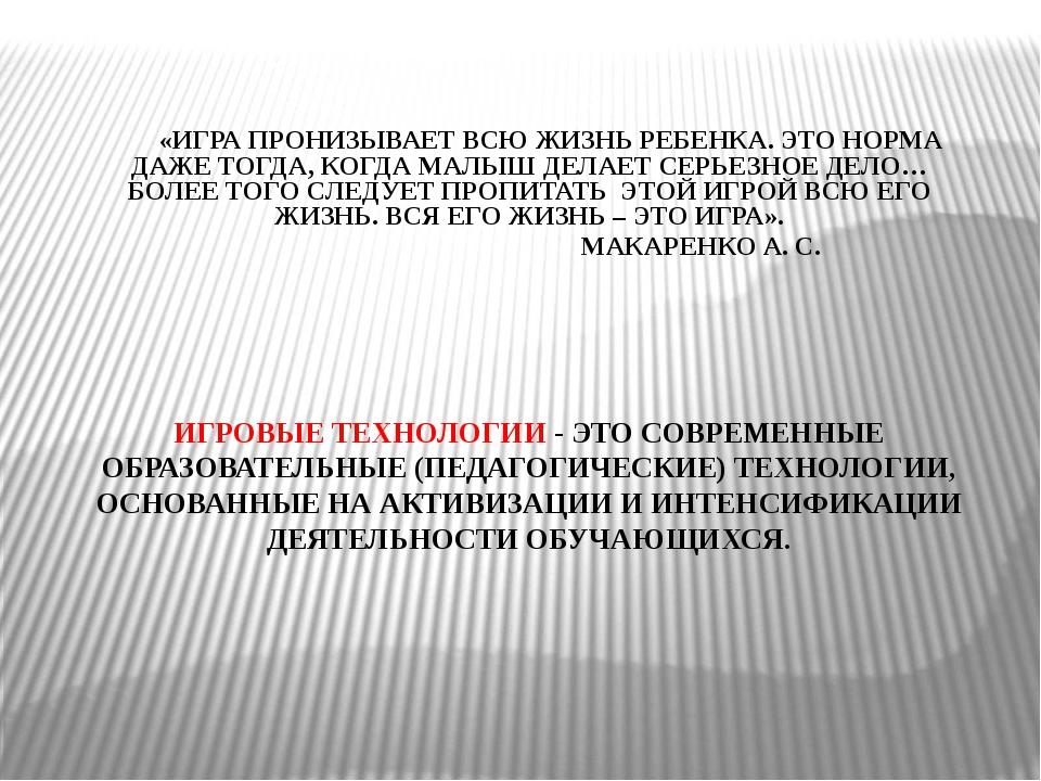 «ИГРА ПРОНИЗЫВАЕТ ВСЮ ЖИЗНЬ РЕБЕНКА. ЭТО НОРМА ДАЖЕ ТОГДА, КОГДА МАЛЫШ ДЕЛА...