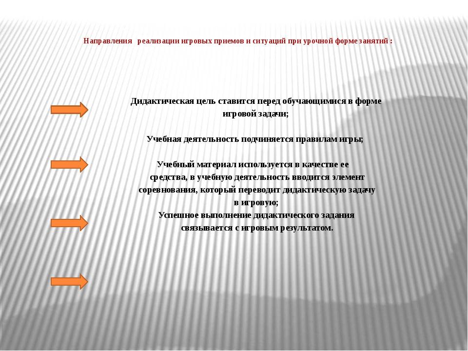 Направления реализации игровых приемов и ситуаций при урочной форме занятий...