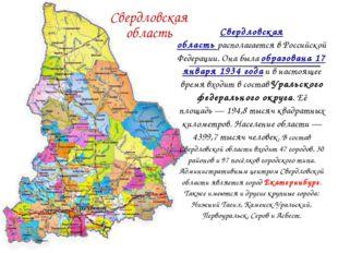 Свердловская область Свердловская областьрасполагается вРоссийской Федераци