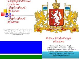 Государственные символы Свердловской Области Герб Свердловской области Флаг С