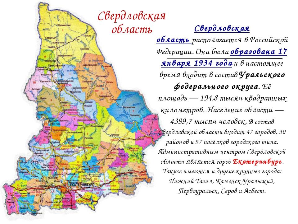 Свердловская область Свердловская областьрасполагается вРоссийской Федераци...