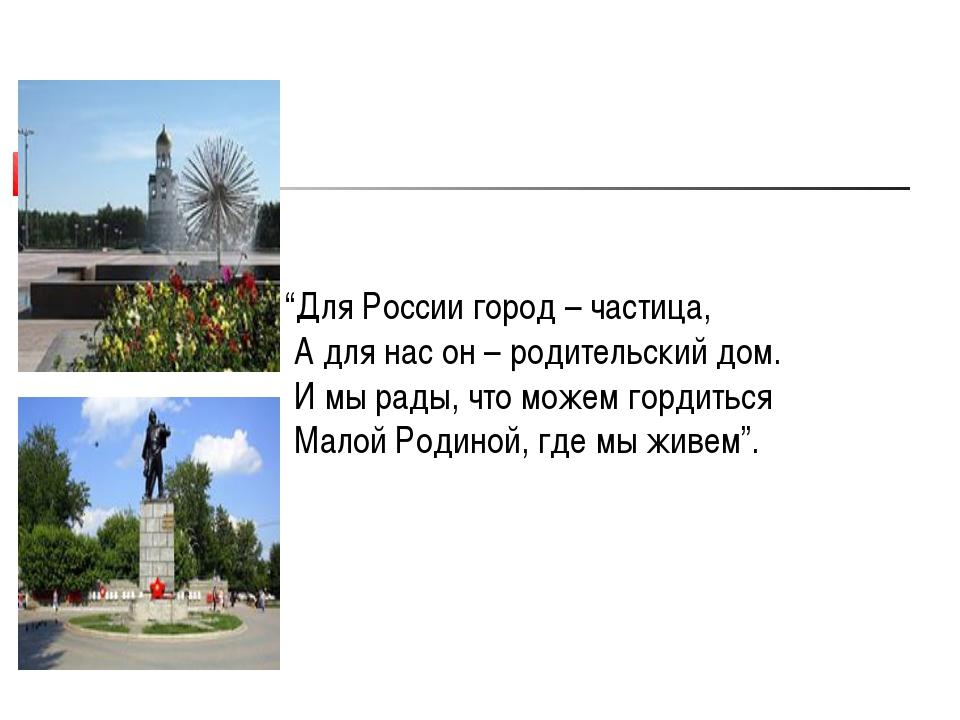 """""""Для России город – частица, А для нас он – родительский дом. И мы рады, что..."""
