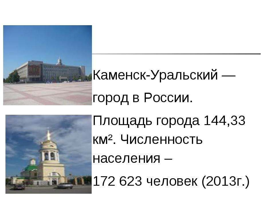 Каменск-Уральский — город в России. Площадь города 144,33 км². Численность на...