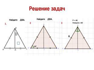 Решение задач Найдите ∟ДВА. 1. 2 3 Найдите ∟ДВА.