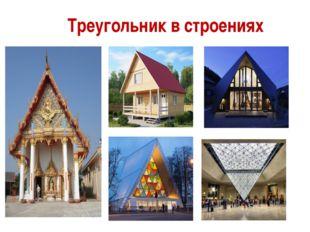 Треугольник в строениях