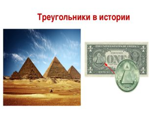 Треугольники в истории