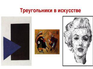 Треугольники в искусстве