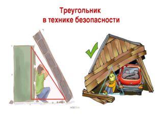 Треугольник в технике безопасности