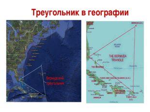 Треугольник в географии