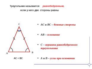 Треугольник называется равнобедренным, если у него две стороны равны АС и ВС