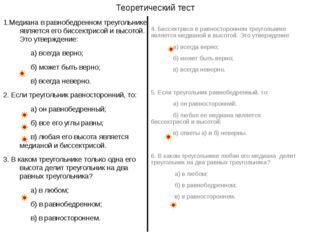 Теоретический тест 1.Медиана в равнобедренном треугольнике является его биссе