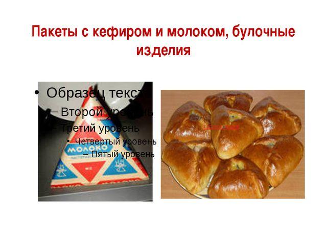 Пакеты с кефиром и молоком, булочные изделия