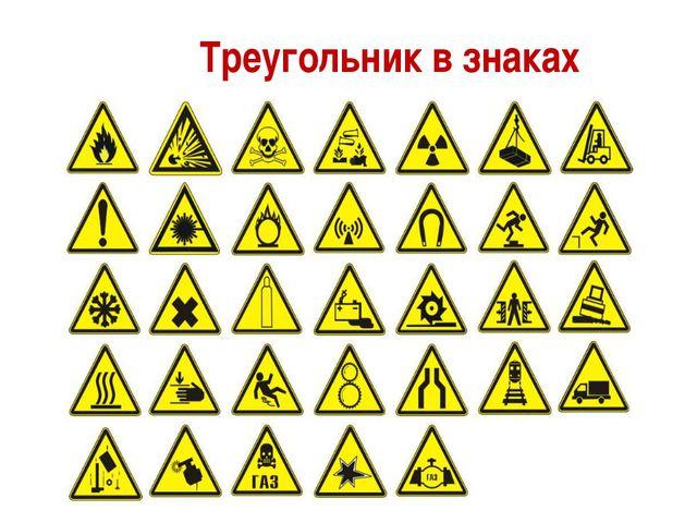 Треугольник в знаках