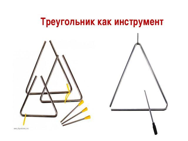 Треугольник как инструмент