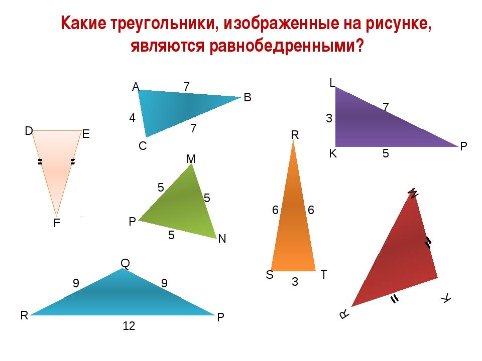 Какие треугольники, изображенные на рисунке, являются равнобедренными? D E F...
