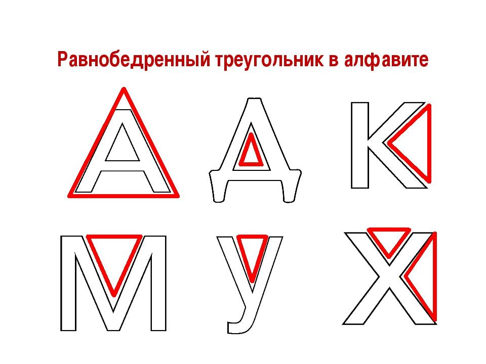 Равнобедренный треугольник в алфавите