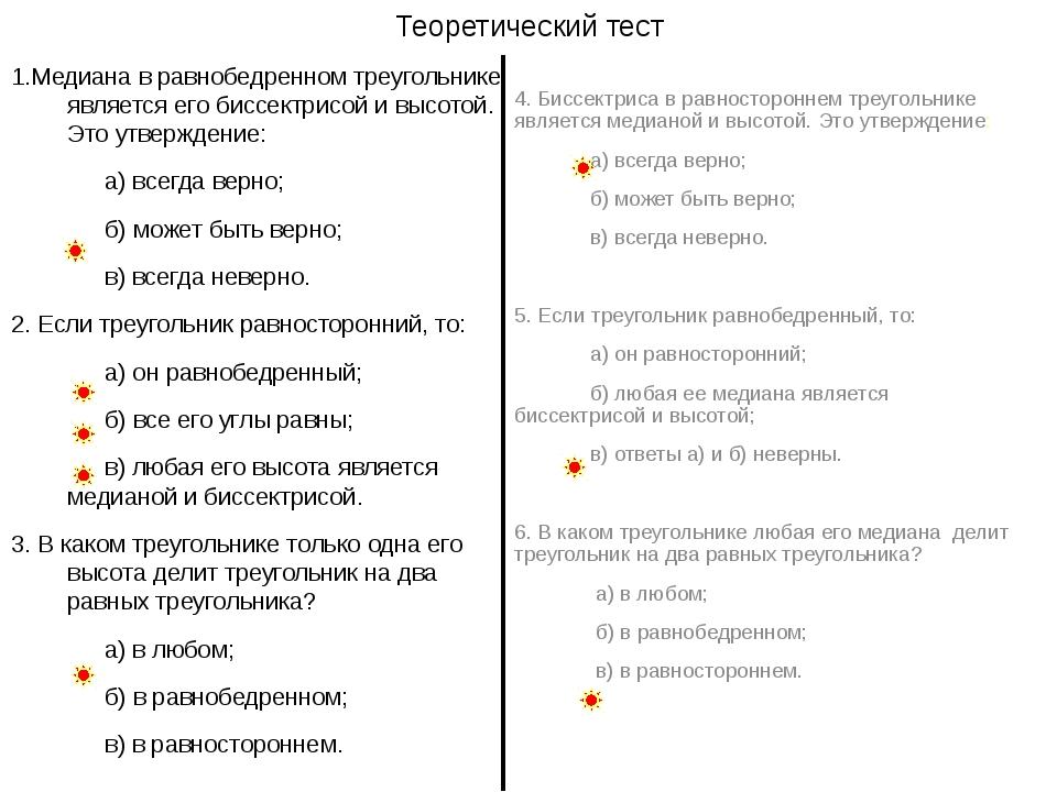 Теоретический тест 1.Медиана в равнобедренном треугольнике является его биссе...