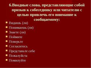 6.Вводные слова, представляющие собой призыв к собеседнику или читателю с цел