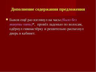 Дополнение содержания предложения Быков ещё раз взглянул на часы (было без ми