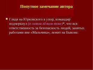 Попутное замечание автора Глядя на Юрковского в упор, командир подчеркнул (в