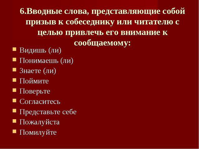 6.Вводные слова, представляющие собой призыв к собеседнику или читателю с цел...