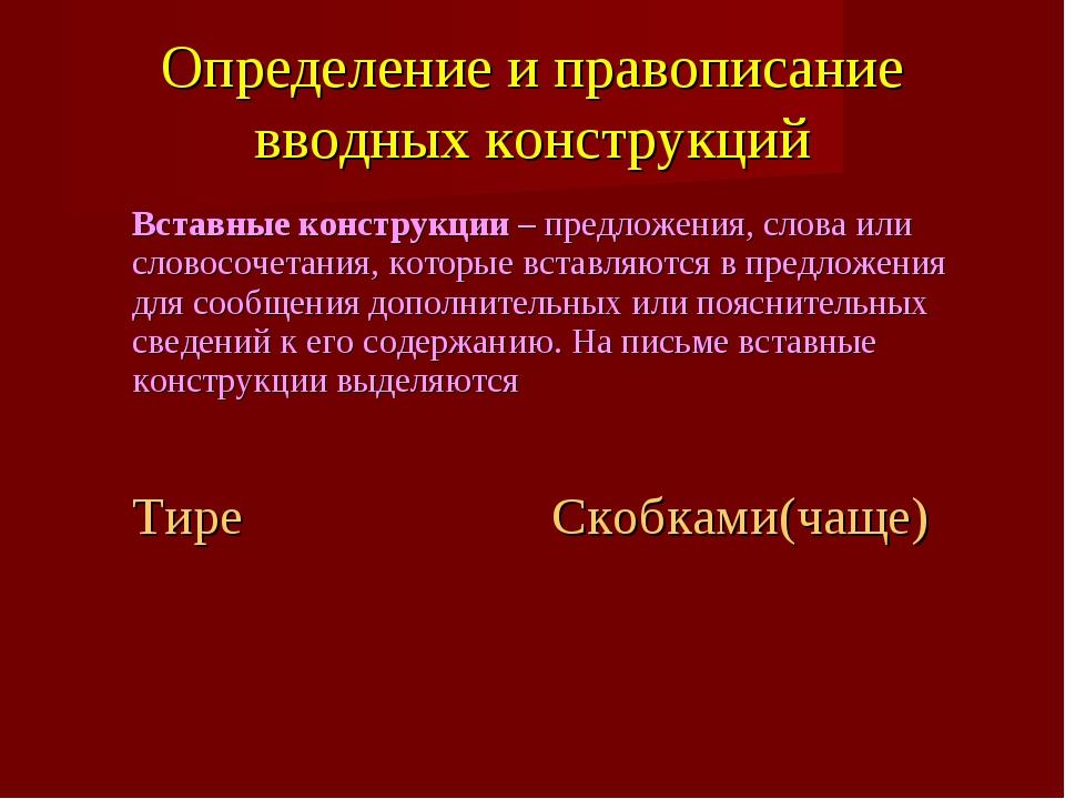 Определение и правописание вводных конструкций Вставные конструкции – предлож...