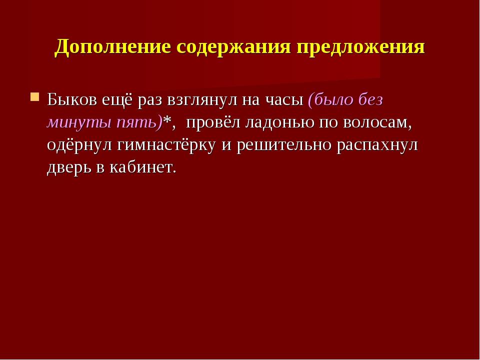 Дополнение содержания предложения Быков ещё раз взглянул на часы (было без ми...
