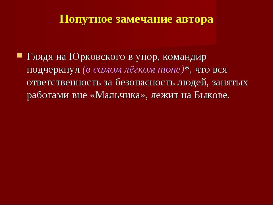 Попутное замечание автора Глядя на Юрковского в упор, командир подчеркнул (в...