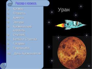 Уран Космос Планета Комета Звезды Космический корабль Спутник Белка и Стрелк
