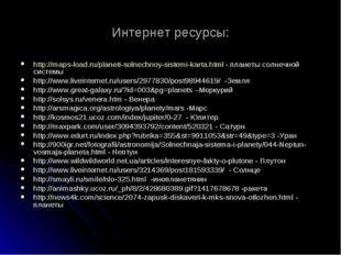 Интернет ресурсы: http://maps-load.ru/planeti-solnechnoy-sistemi-karta.html -