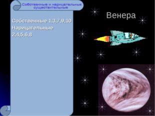 Венера Собственные 1,3,7,9,10 Нарицательные 2,4,5,6,8