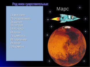 Марс 1) магазин 2) очарование 3) шепот 4) солдат 5) яблоко 6) дочь 7) комнат