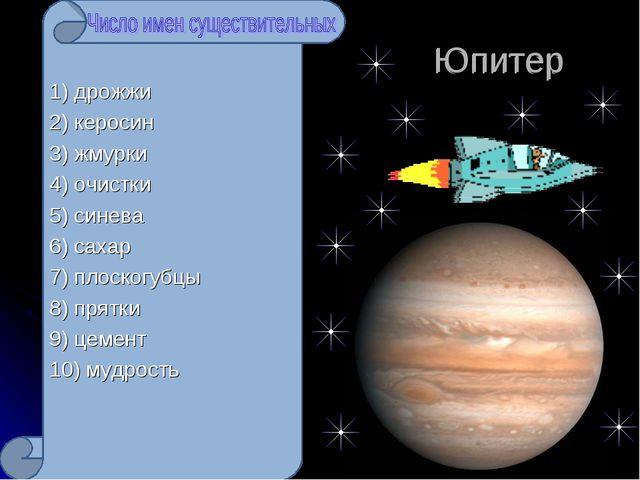Юпитер 1) дрожжи 2) керосин 3) жмурки 4) очистки 5) синева 6) сахар 7) плоск...