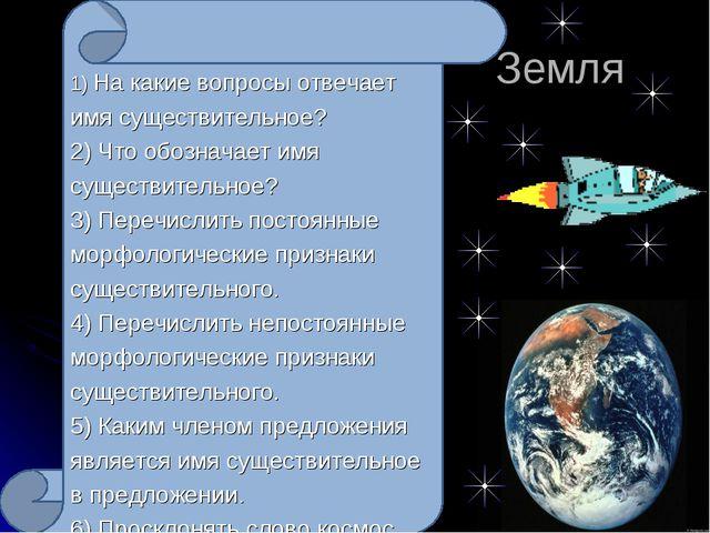 Земля 1) На какие вопросы отвечает имя существительное? 2) Что обозначает им...