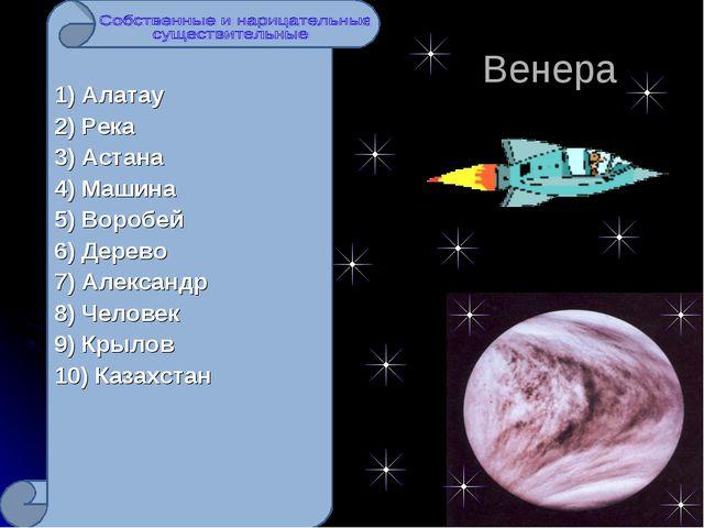 Венера 1) Алатау 2) Река 3) Астана 4) Машина 5) Воробей 6) Дерево 7) Алексан...