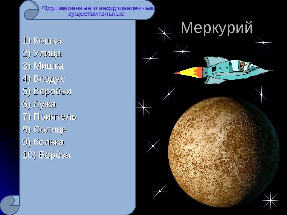 Меркурий 1) Кошка 2) Улица 3) Мишка 4) Воздух 5) Воробьи 6) Лужа 7) Прият...