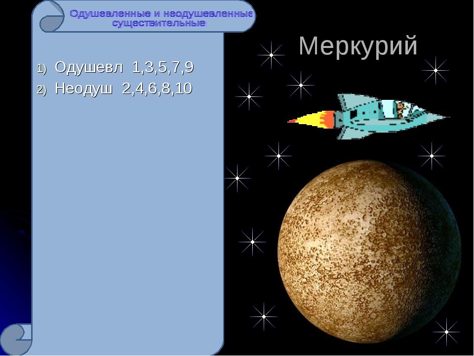 Меркурий Одушевл 1,3,5,7,9 Неодуш 2,4,6,8,10