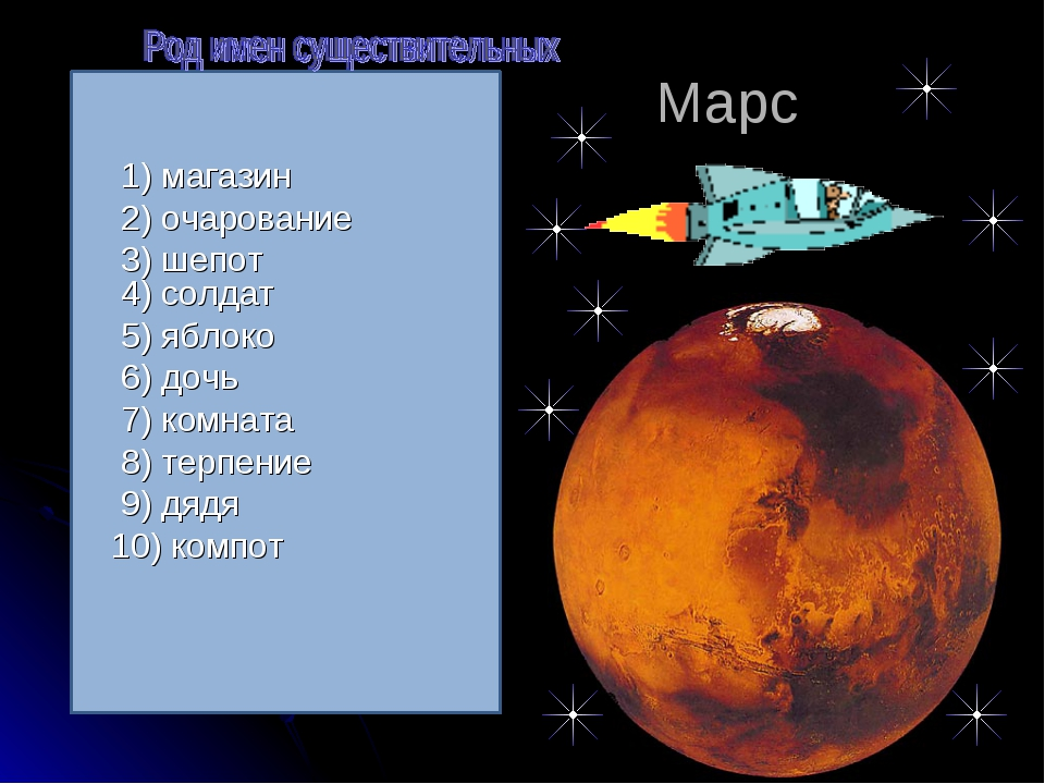 Марс 1) магазин 2) очарование 3) шепот 4) солдат 5) яблоко 6) дочь 7) комнат...
