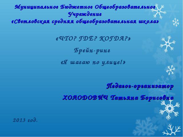 Муниципальное Бюджетное Общеобразовательное Учреждение «Светловская средняя о...