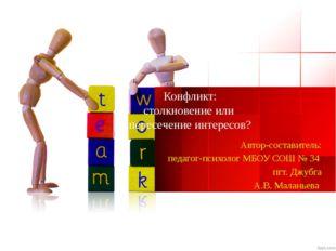 Конфликт: столкновение или пересечение интересов? Автор-составитель: педагог-