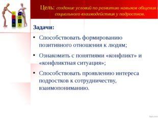 Цель: создание условий по развитию навыков общения и социального взаимодейств