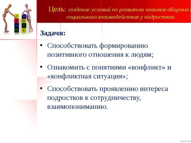 Цель: создание условий по развитию навыков общения и социального взаимодейств...
