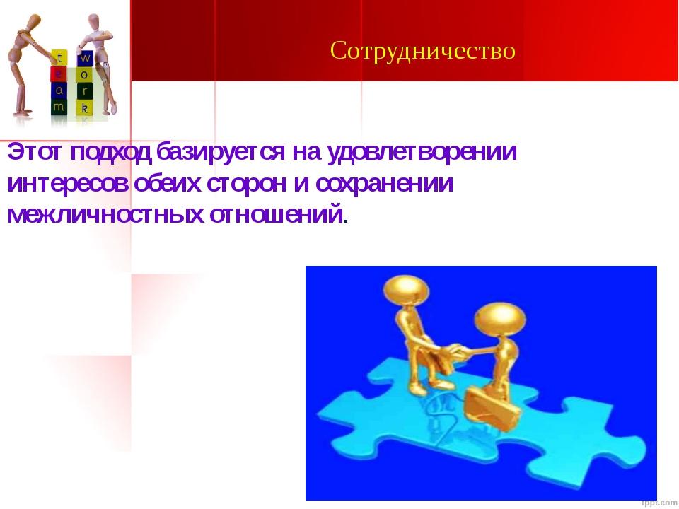 Сотрудничество Этот подход базируется на удовлетворении интересов обеих сторо...