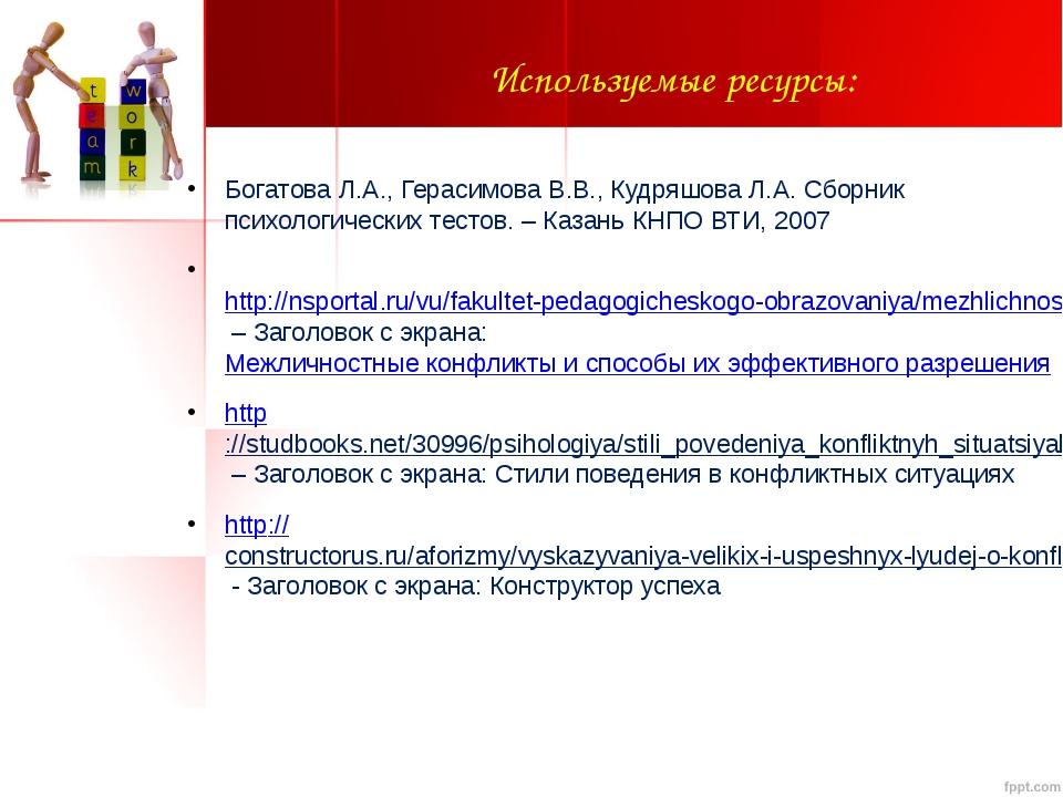 Используемые ресурсы: Богатова Л.А., Герасимова В.В., Кудряшова Л.А. Сборник...