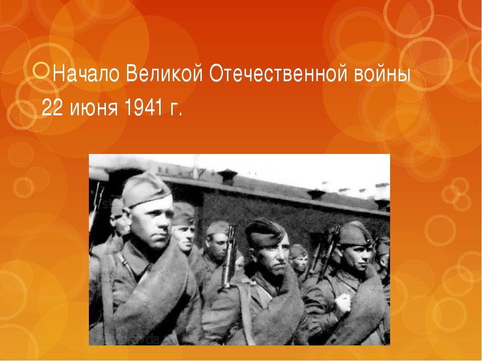 Начало Великой Отечественной войны 22 июня 1941 г.
