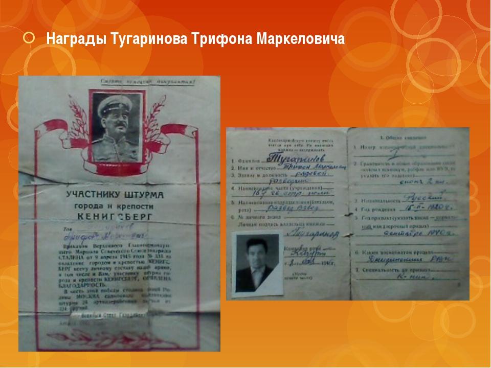 Награды Тугаринова Трифона Маркеловича
